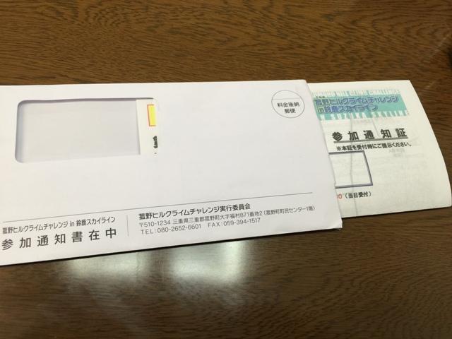 菰野ヒルクライムチャレンジ参加通知書