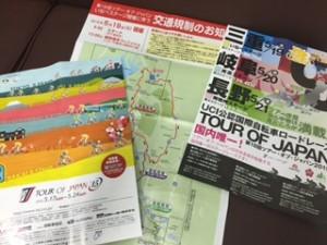 ツアーオブジャパン2015チラシ
