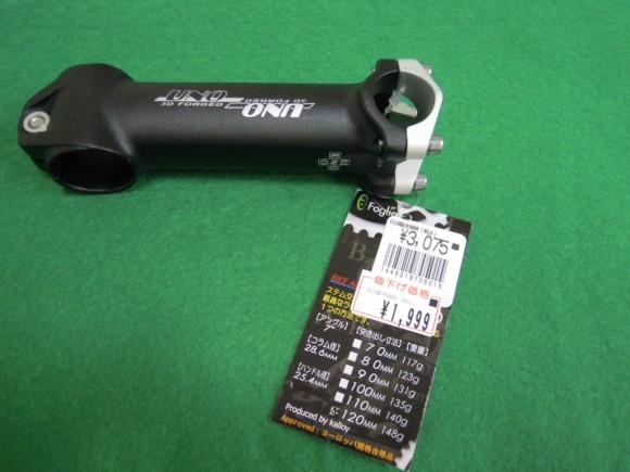 UNO ステム 120mm
