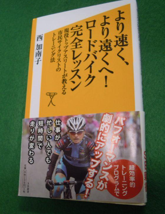 より速く、より遠くへ!ロードバイク完全レッスン(西 加南子)
