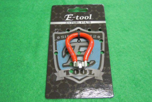 E-tool(イーツール) ニップル回し #14/15