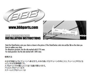 BBB チェーン伸びチェッカー 説明書