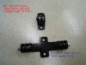 REC-MOUNTS ダブルベース