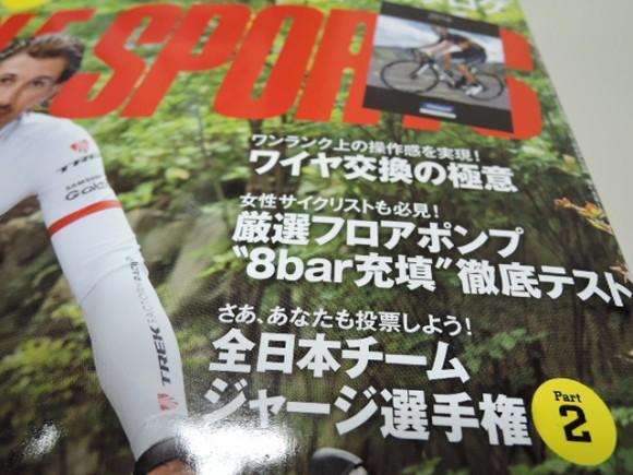 サイクルスポーツ 表紙