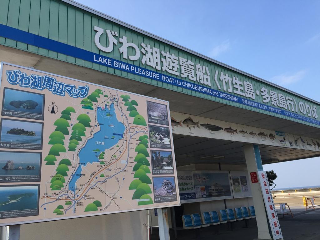 四日市・琵琶湖サイクリング