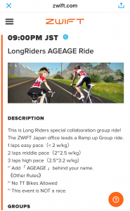 Zwift LongRiders AGEAGE Ride