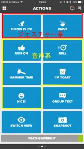 Zwift App 操作方法