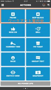 Zwift App 操作画面