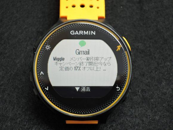 「Garmin ForeAthlete235J」通知機能の画面
