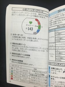 Garmin ForeAthlete 235J マニュアル