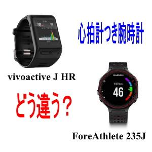 ガーミン vivoactive J HR と ForeAthlete 235J