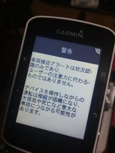 Garmin Varia J ペアリング画面