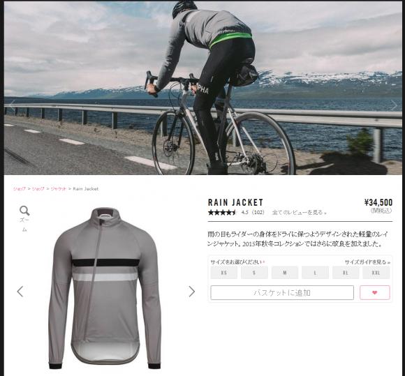 Rapha Rain Jacketのサイト画面