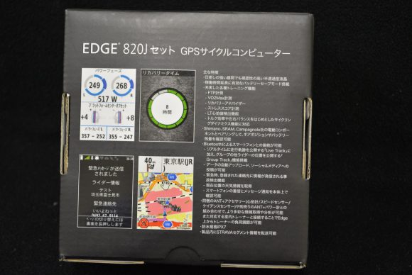 「Garmin Edge820J」の外箱の背面