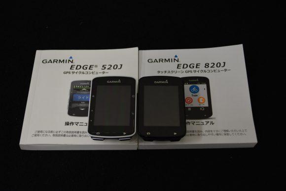 Garmin「Edge820J」と「Edge520J」の 本体とマニュアルの比較