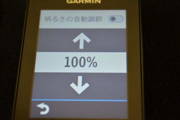 「Garmin Edge 820J」の「画面の明るさ」の設定画面
