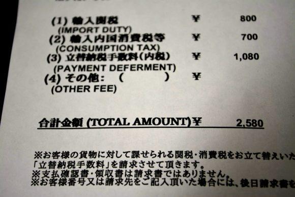 DHL 立替納税手数料