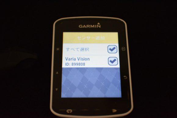 Garmin Varia J Vision ペアリング画面