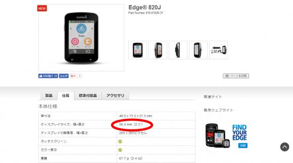 edge820jの公式サイトのスペック表