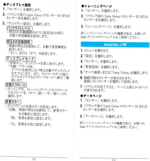 Garmin Varia J Vision 操作マニュアル