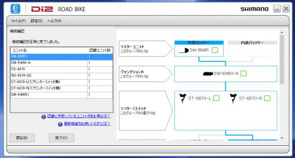 シマノ E-TUBE PROJECT 画面