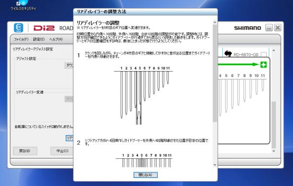 シマノ E-TUBE ディレイラー調整画面