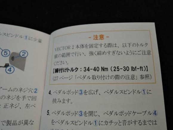 Garmin Vector 2J 取説