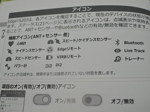 Garmin Edge520Jマニュアル