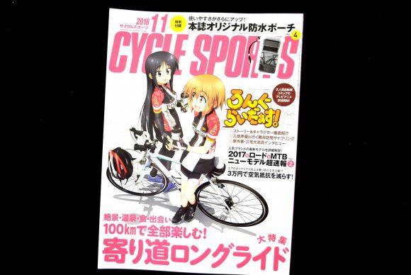 サイクルスポーツ11月号