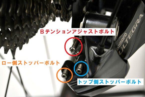 RD-6870 ボルト説明写真