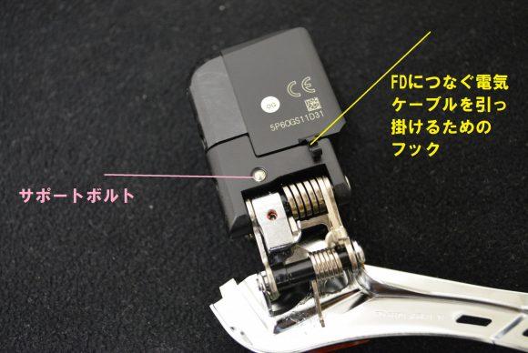 FD-6870取り付け