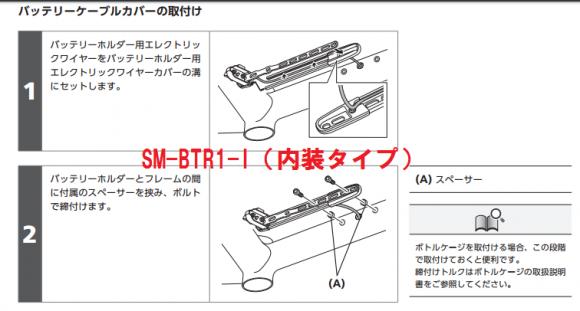 SM-BTR-I