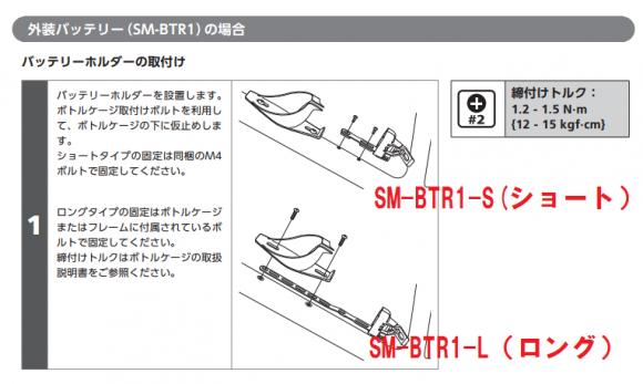 SM-BTR1-L-S