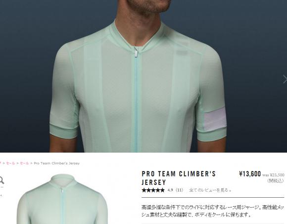 Rapha Pro Team Climber's Jersey