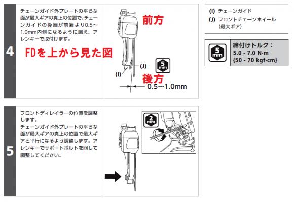 FD-6870取り付け図