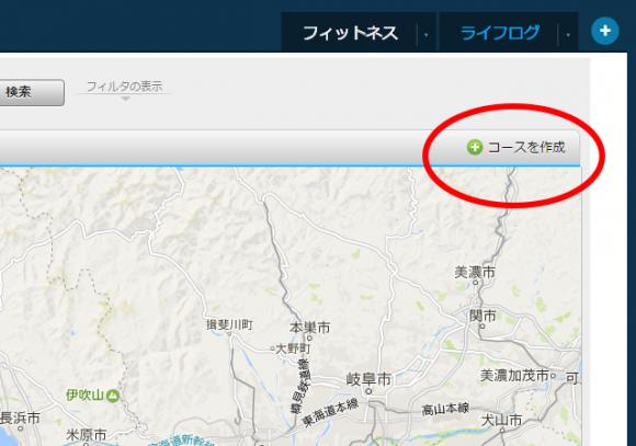 ガーミンコネクト コース作成