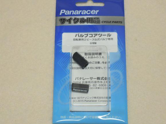 パナレーサーのバルブコアツールの商品写真