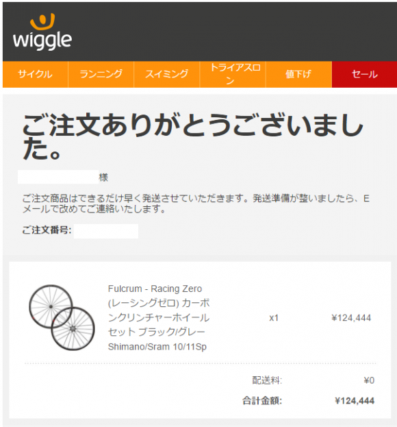 Wiggleでレーゼロ・カーボンが買えた!