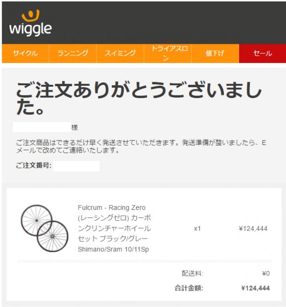 Wiggleでの「レーゼロ・カーボン」の注文完了画面