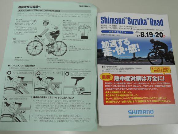 シマノ鈴鹿2017のパンフレット