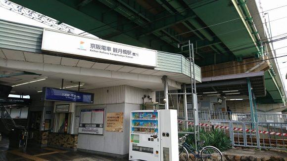 京阪電車 観月橋駅