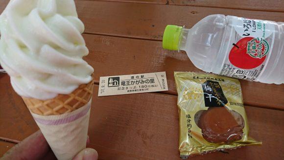 「道の駅竜王かがみの里」の道の駅切符とソフトクリーム