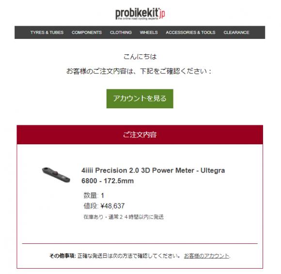 ProBikeKitで「4iiiiパワーメーター(アルテグラ6800 172.5mm)」を注文した時の画面のスクリーンショット