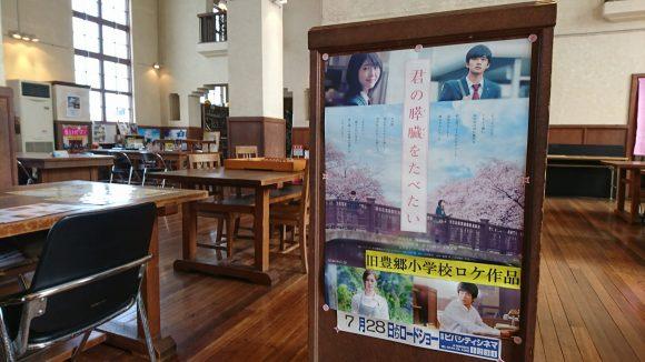 豊郷小学校旧校舎群の売店にあるキミスイのポスター