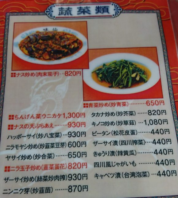 味仙 矢場店のメニュー写真