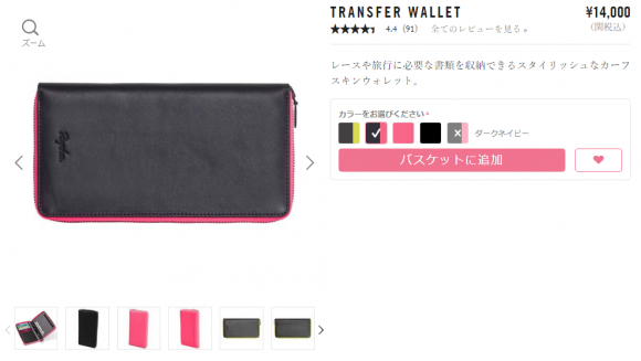 Rapha Transfer Wallet Darknavy