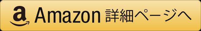 【アマゾン公式】自転車メンテナンス情報集