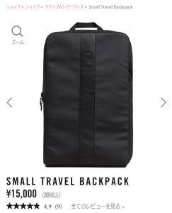 Rapha Small Travel Backpack