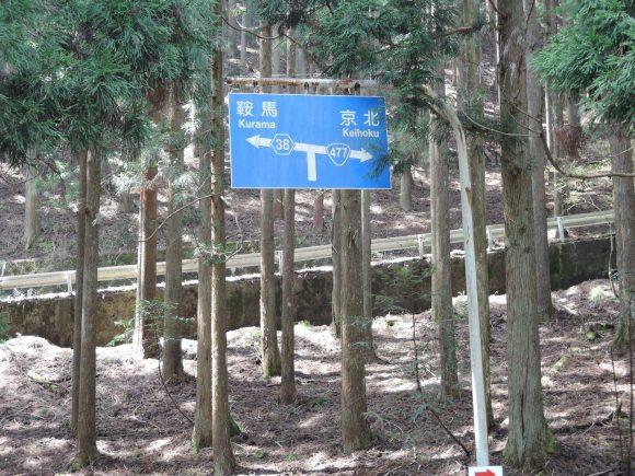 国道477号の百井別れ手前の標識