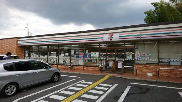 セブンイレブン宇治黄檗公園店